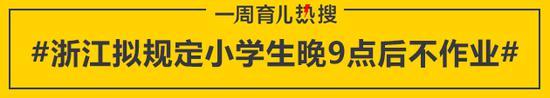 浙江拟规定小学生晚9点后不作业