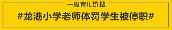 龙港小学老师体罚学生被停职