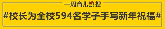 校长为全校594名学子手写新年祝福