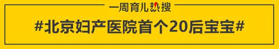 北京妇产医院首个20后宝宝