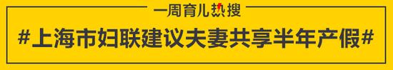 上海市妇联建议夫妻共享半年产假