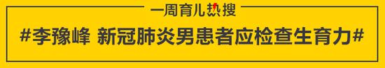 李豫峰 新冠肺炎男患者应检查生育力