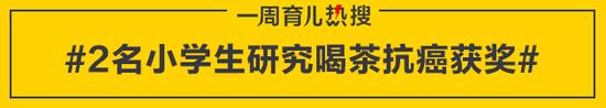 2名小学生研究喝茶抗癌获奖