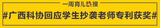 广西科协回应学生抄袭老师专利获奖