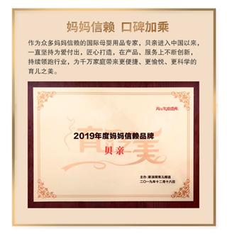 荣获2019年度妈妈信赖品牌