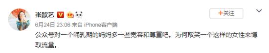 张歆艺微博截图