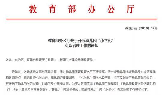 """教育部办公厅发布《开展幼儿园""""小学化""""专项治理工作的通知》"""
