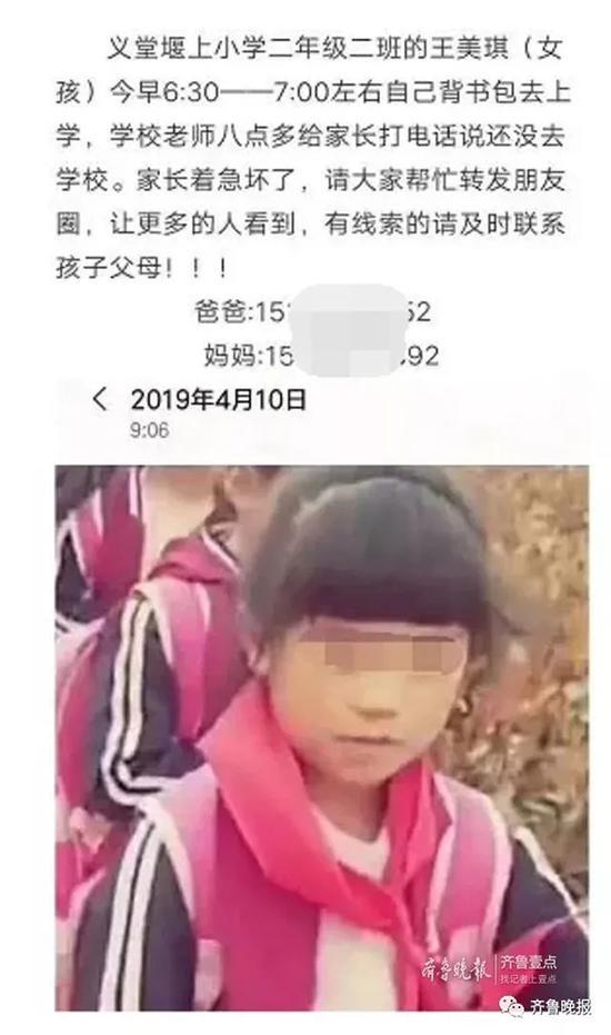 本文图片 齐鲁晚报微信公号