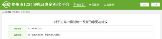 """求件详细页截图 本文图片""""中国教育报""""微信公号"""