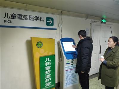 杨仕刚在自助机上查询治疗费