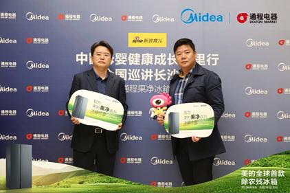 (美的冰箱携手通程电器在中国健康成长万里行活动中完成果净冰箱的首发)