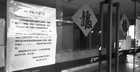 銀網大廈11層的杰睿教育大門緊閉