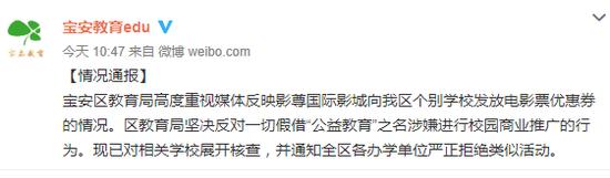 学校被曝发放指定影院优惠券 深圳宝安教育局回应