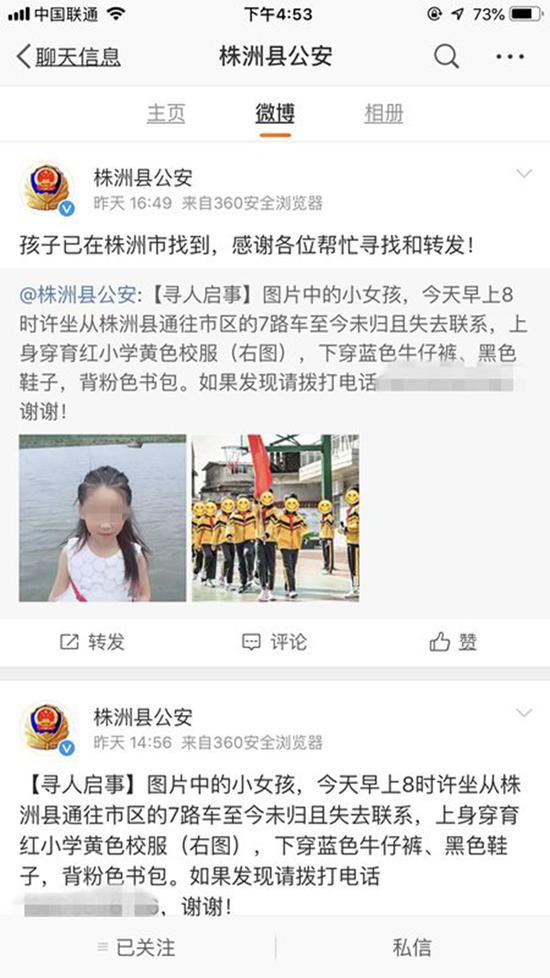 """""""株洲县公安""""微博截图"""