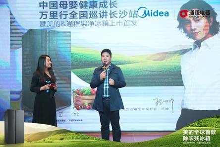 (美的冰箱长沙产品分中心经理邓伟宣布美的果净冰箱正式上市首发)