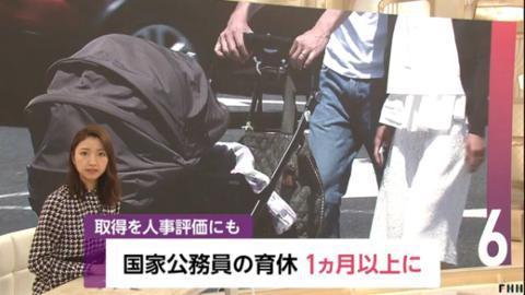 日媒报道政府新规(富士电视台)