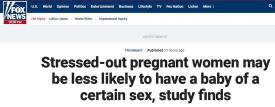 美国最新研究发现:孕期有压力 可能会生女孩