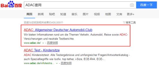 """直接百度搜索关键词""""ADAC官网""""就可以查看到网址了"""