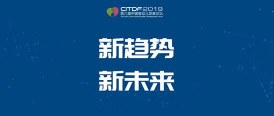 六届中国婴幼儿发展论坛