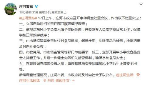 图片来源:庄河市委宣传部微博
