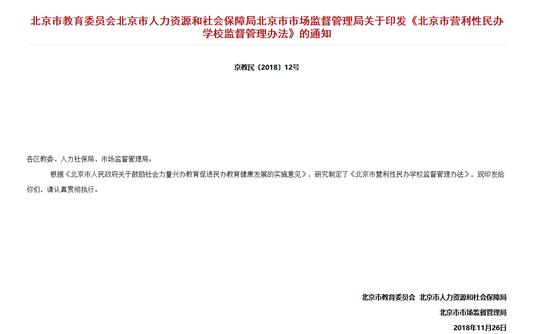 图片来源:北京市教委官网