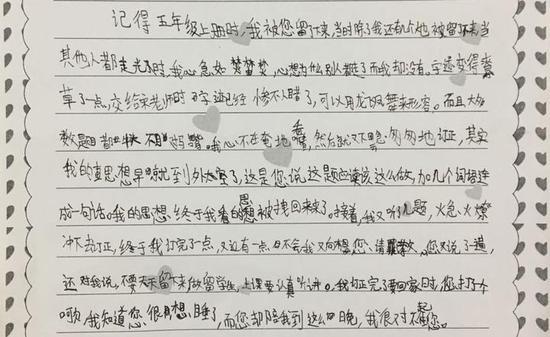 """老师指导学生写的""""情书"""""""