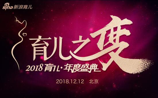 新浪2018育儿盛典