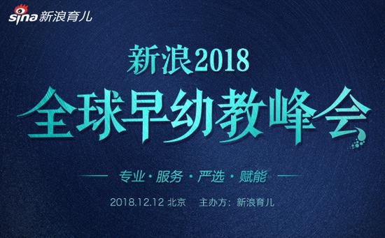 新浪2018全球早幼教峰会