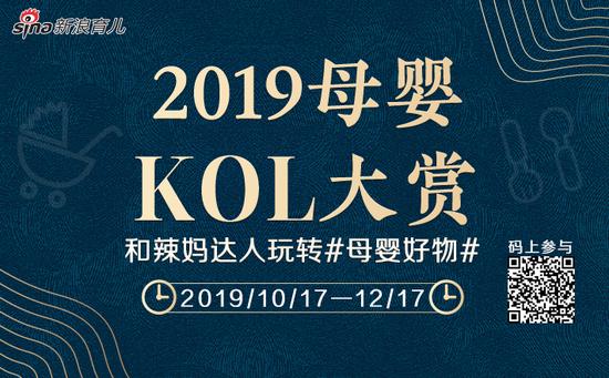 2019母婴KOL大赏火热进行中