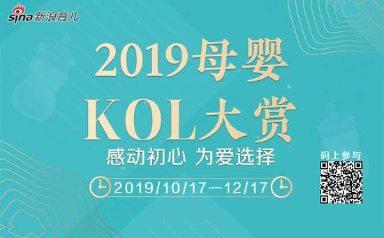 2019母婴KOL大赏重磅启动