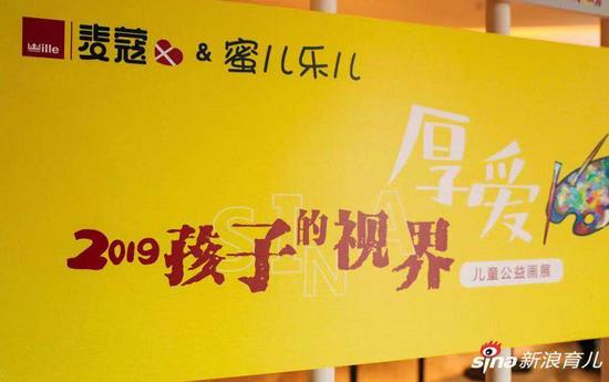 """""""2019孩子的视界·厚爱""""公益画展盛大开幕"""