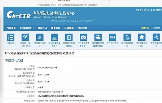 中国临床试验银猪在线注册中心的信息