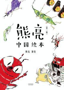 《熊亮•中国绘本(第二辑)》