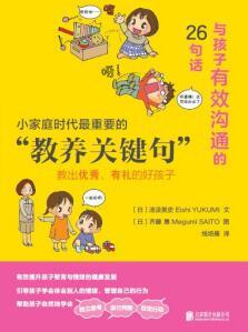 《与孩子有效沟通的26 句话》