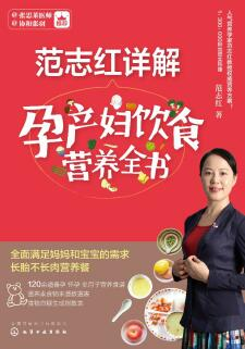《范志红详解孕产妇饮食营养全书》