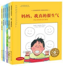 《儿童情绪管理与性格培养绘本》