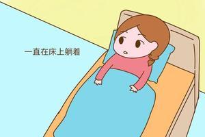 坐月子躺多久才能下床?可别被这四大坐月子误区欺骗了