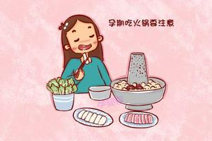 孕期到底能不能吃火锅?这个难题今天终于有了答案