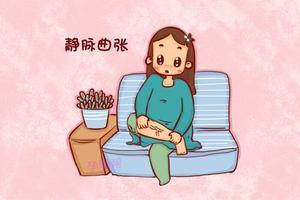 孕期腿上出现紫色或蓝色脉路?