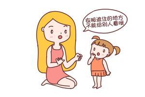 给孩子建立性别意识,远离性骚扰!