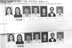 高校期末考看照片写老师名字 校方:考的态度(图)