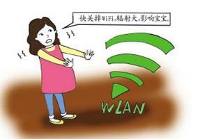 无线网络增加流产风险