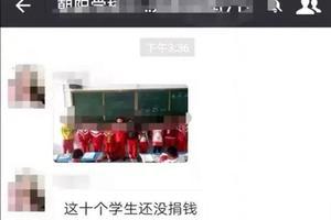 学生没捐款被拉上讲台拍照发群 家长抗议反被教育