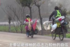 """""""狼爸""""带6岁儿子骑行穷游 专家:属监护侵害(图)"""