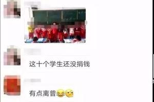 学生未捐款被拍照发群 新京报:逼捐还羞辱不能忍