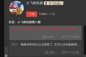 扫黄打非办清查儿童邪典视频 专家:视频平台应受罚