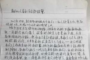 女病婴被弃公园旁边留千字信:下辈子努力赎罪(图)