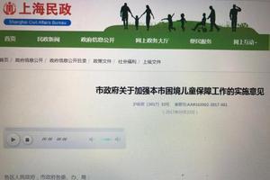上海首例外省市困境儿童回归户籍地监护案顺利完成