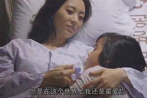 妈妈 爱你是我的本能(看哭了)