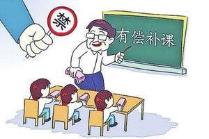 石家庄:严查中小学在职教师有偿补课 要零容忍
